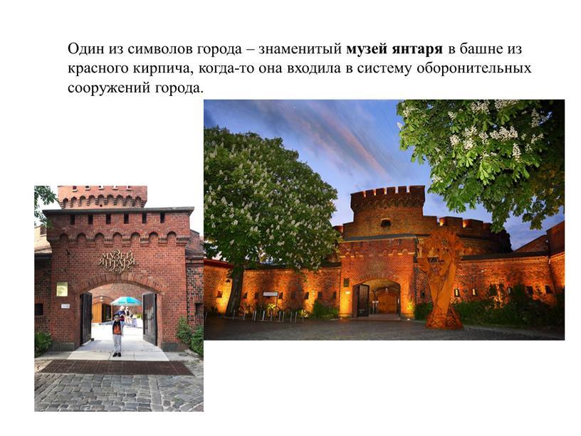 Один из символов города – знаменитый музей янтаря в башне из красного кирпича, когда-то она входила в систему оборонительных сооружений города
