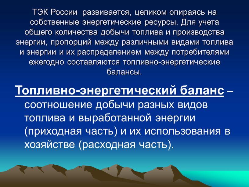 ТЭК России развивается, целиком опираясь на собственные энергетические ресурсы