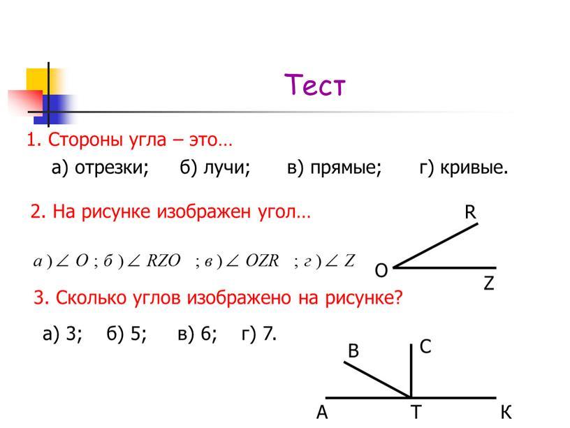 Тест 1. Стороны угла – это… а) отрезки; б) лучи; в) прямые; г) кривые
