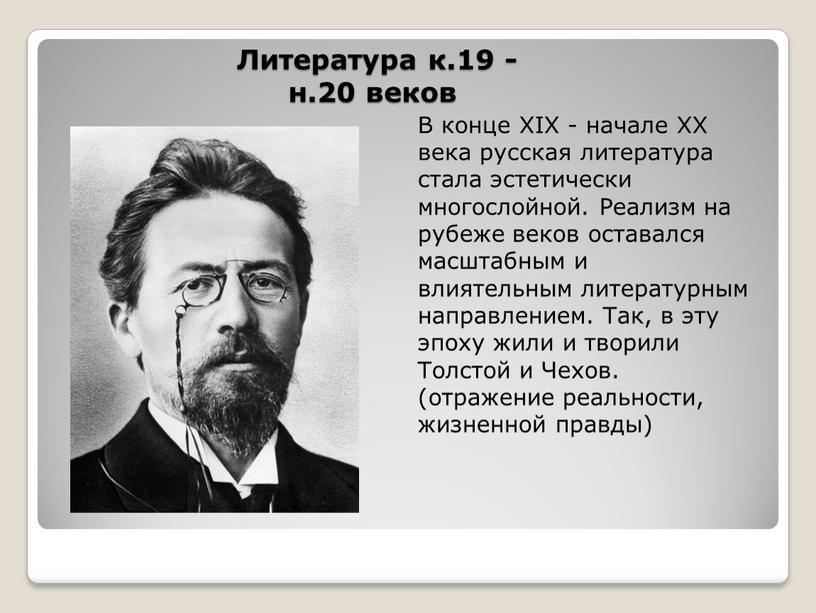 Литература к.19 - н.20 веков В конце