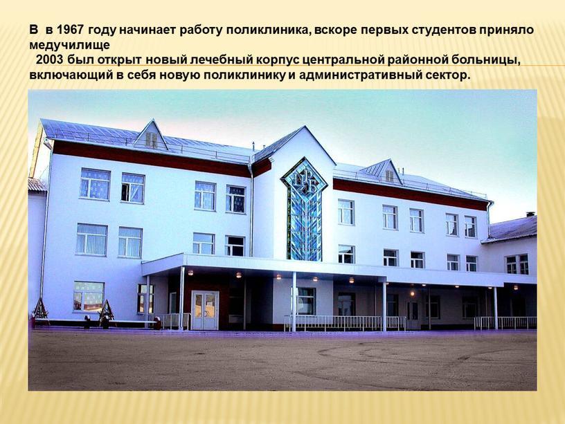 В в 1967 году начинает работу поликлиника, вскоре первых студентов приняло медучилище 2003 был открыт новый лечебный корпус центральной районной больницы, включающий в себя новую…