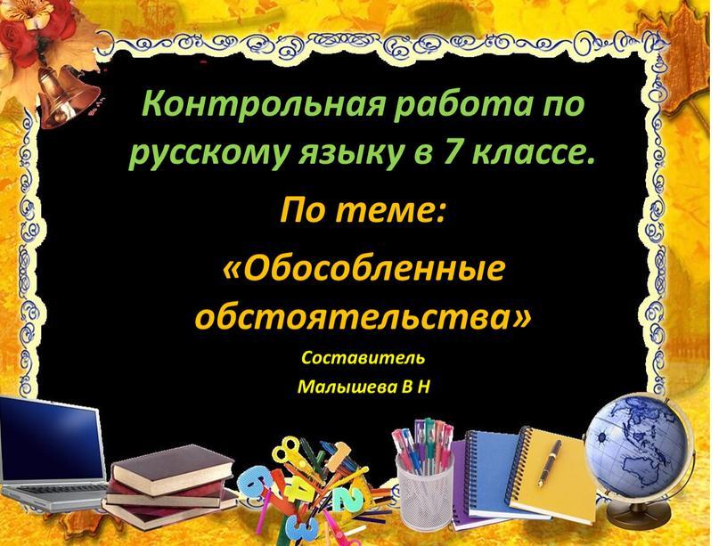 Ко Контрольная работа по русскому языку в 7 классе