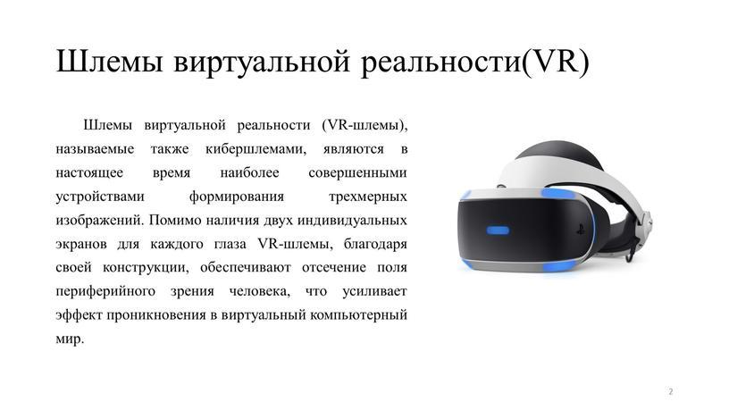 Шлемы виртуальной реальности(VR)