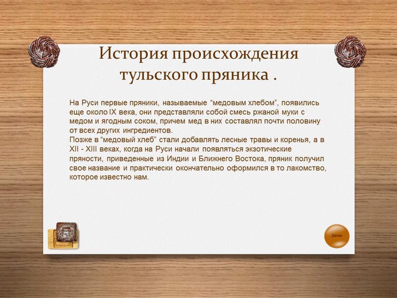 История происхождения тульского пряника