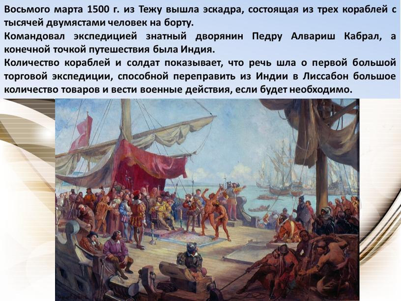 Восьмого марта 1500 г. из Тежу вышла эскадра, состоящая из трех кораблей с тысячей двумястами человек на борту