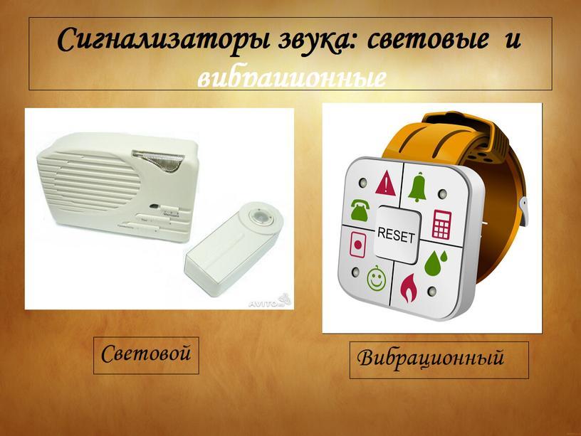 Цифровые слуховые аппараты. 1