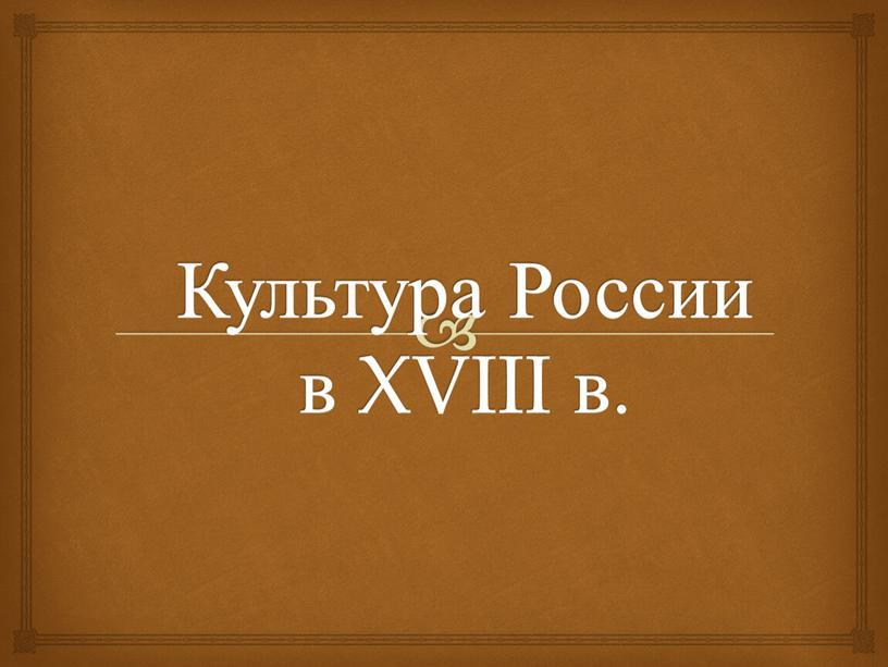Культура России в XVIII в.