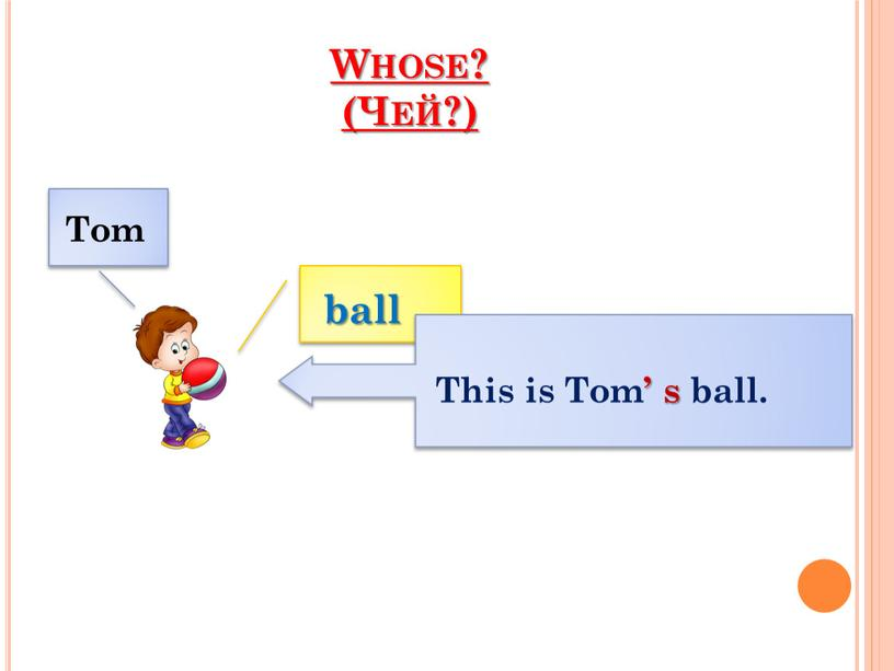 Whose? (Чей?) ball Tom This is