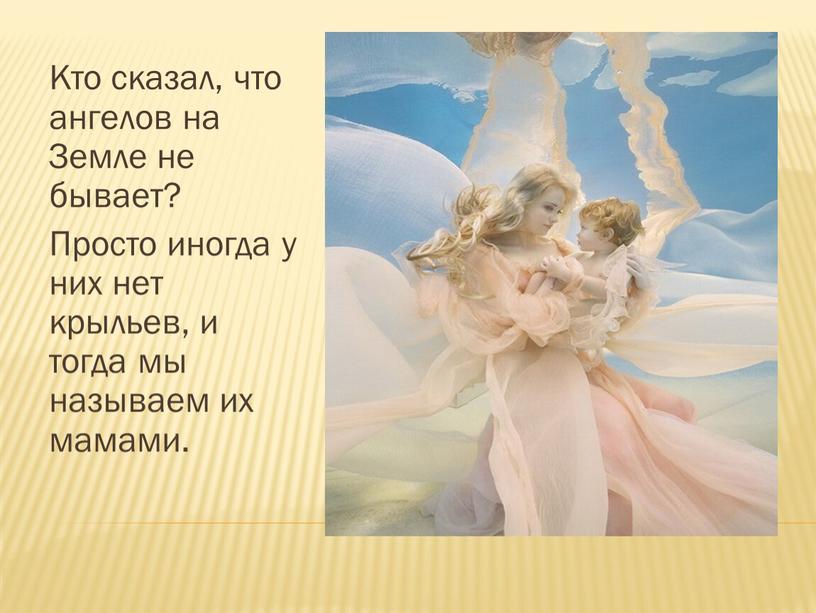 Кто сказал, что ангелов на Земле не бывает?