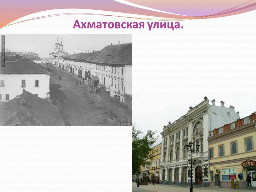Ахматовская улица.