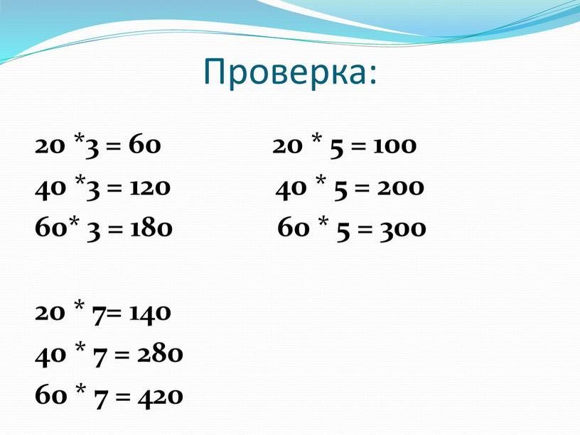 Проверка: 20 *3 = 60 20 * 5 = 100 40 *3 = 120 40 * 5 = 200 60* 3 = 180 60 *…
