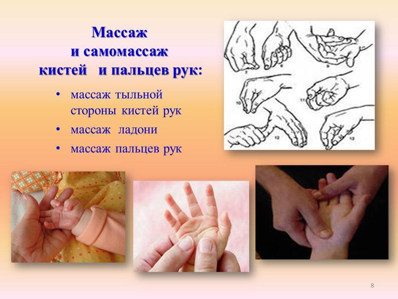 Массаж и самомассаж кистей и пальцев рук: массаж тыльной стороны кистей рук массаж ладони массаж пальцев рук 8