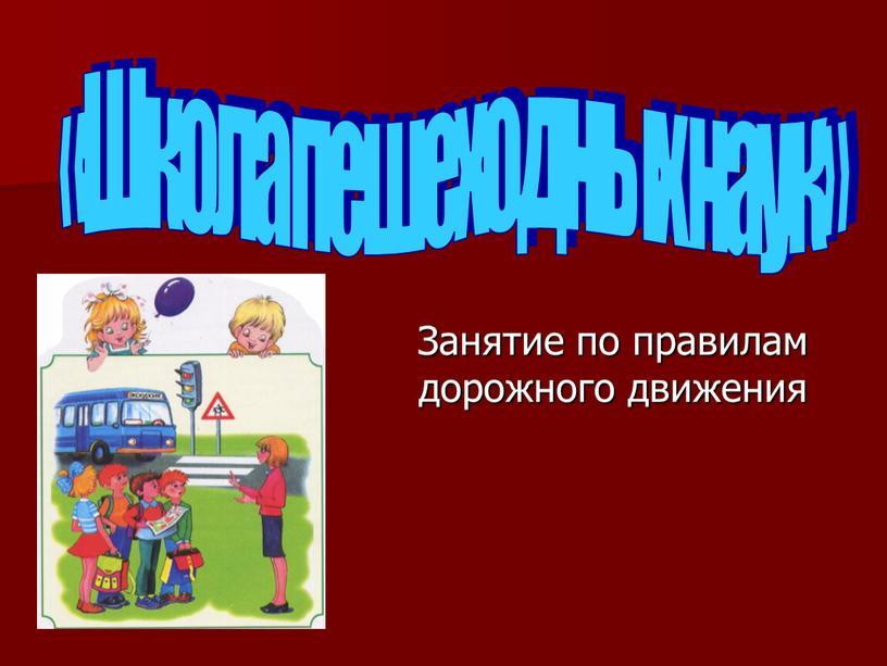 Занятие по правилам дорожного движения «Школа пешеходных наук»