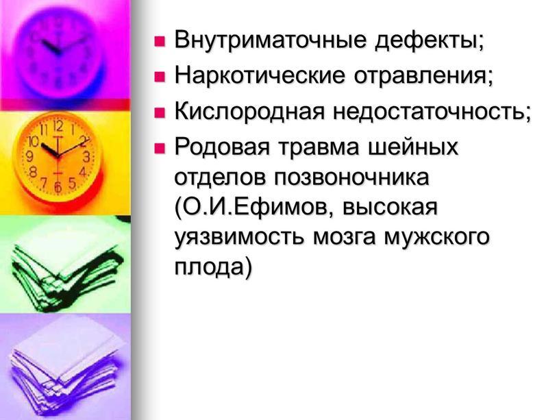 Внутриматочные дефекты; Наркотические отравления;