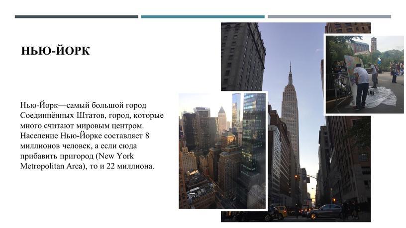 Нью-Йорк Нью-Йорк—самый большой город