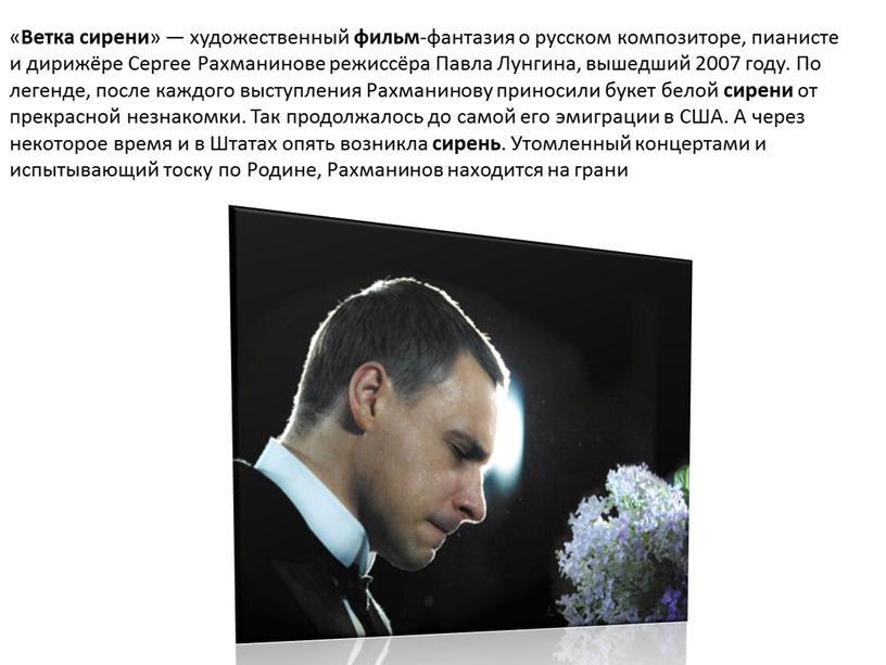 Ветка сирени » — художественный фильм -фантазия о русском композиторе, пианисте и дирижёре