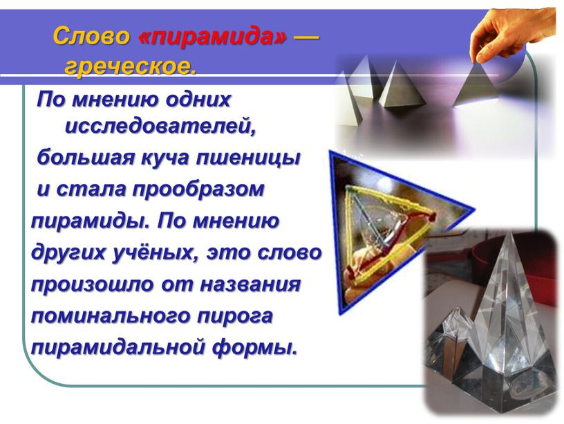 Слово «пирамида» — греческое.