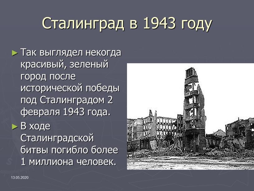 Сталинград в 1943 году Так выглядел некогда красивый, зеленый город после исторической победы под