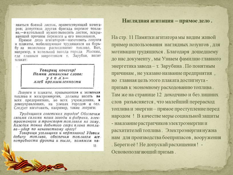 На стр. 11 Памятки агитатора мы видим живой пример использования наглядных лозунгов , для мотивации трудящихся