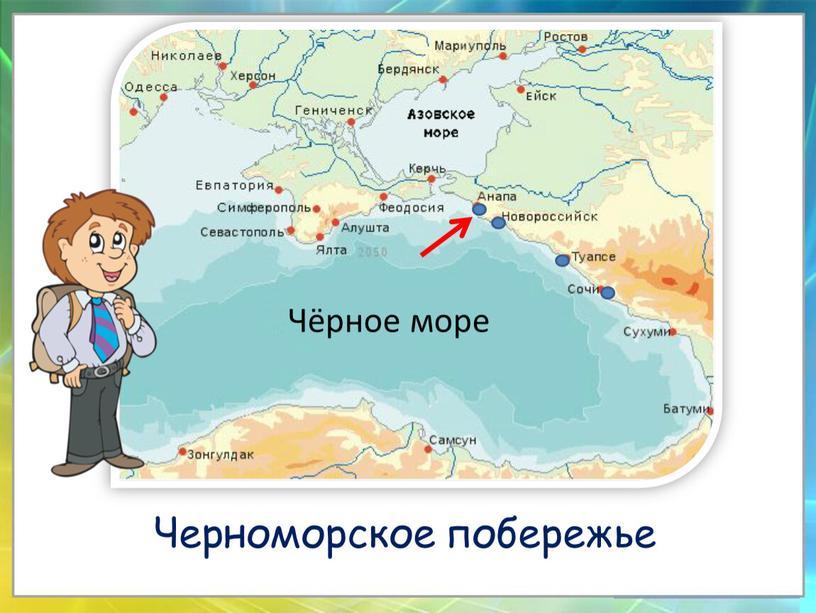Черноморское побережье Чёрное море