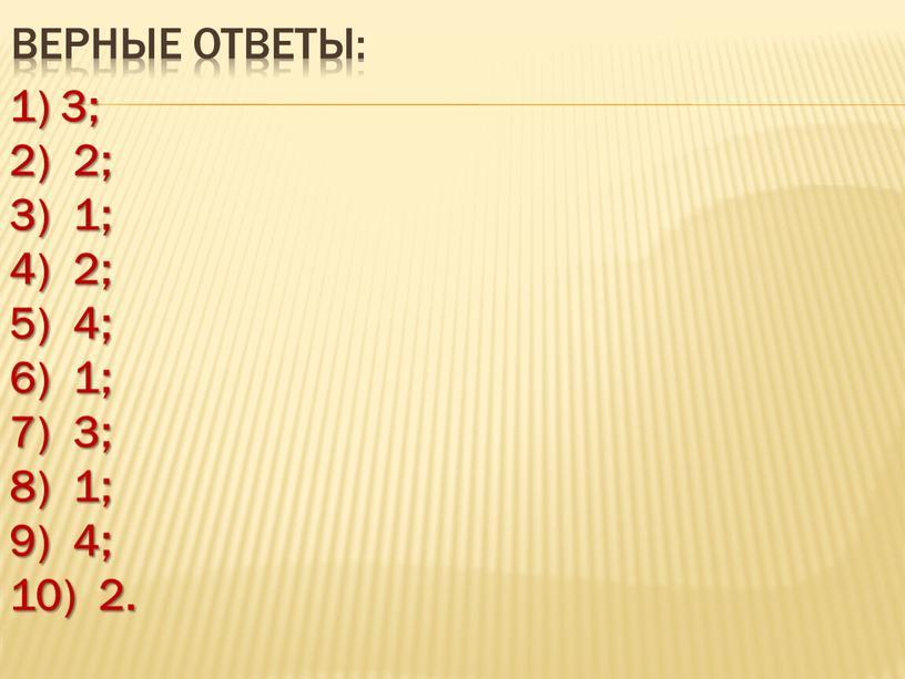 Верные ответы: 1) 3; 2) 2; 3) 1; 4) 2; 5) 4; 6) 1; 7) 3; 8) 1; 9) 4; 10) 2