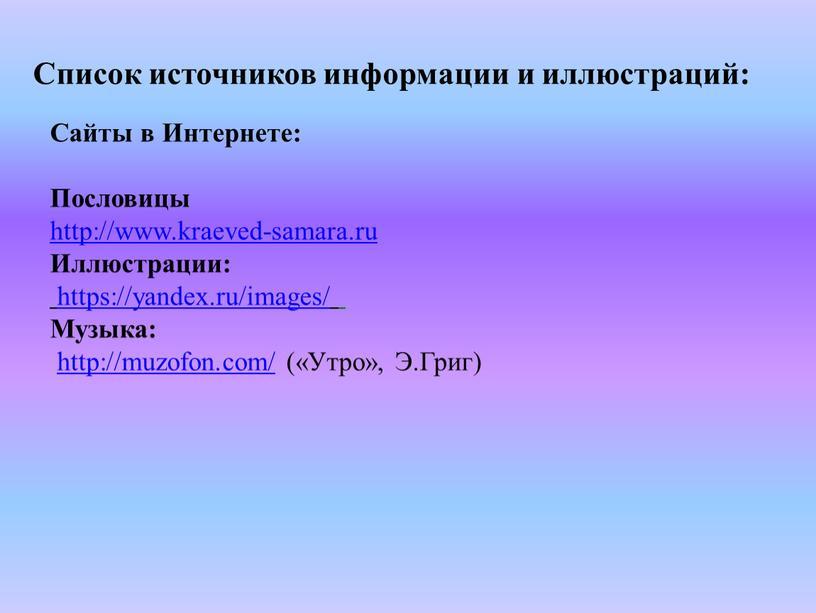 Сайты в Интернете: Пословицы http://www
