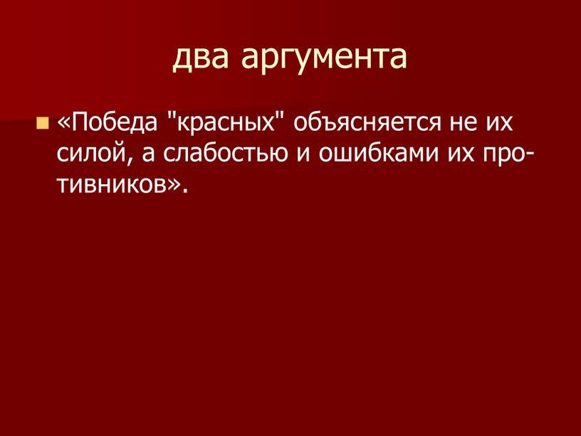 """Победа """"красных"""" объясняется не их силой, а слабостью и ошибками их противников»"""