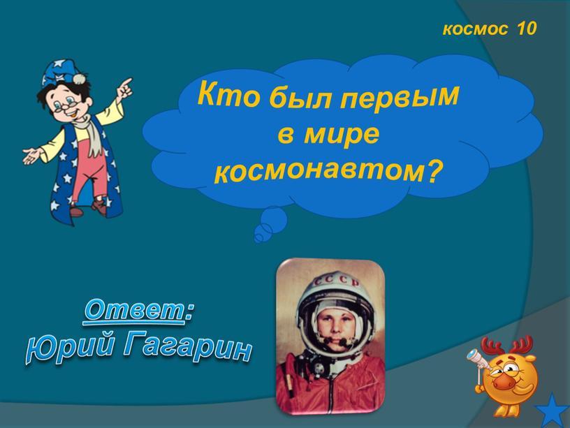 Кто был первым в мире космонавтом?