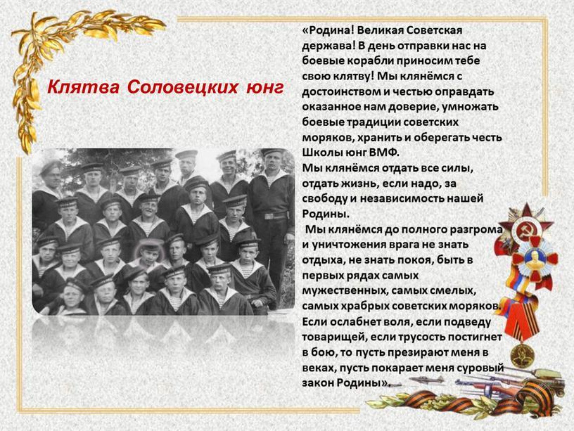 Родина! Великая Советская держава!