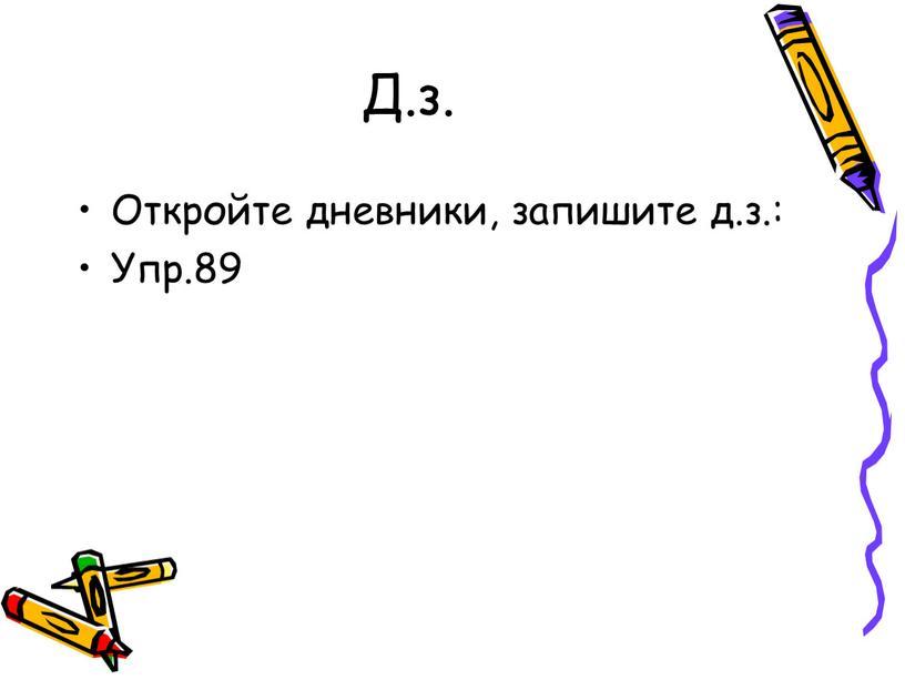 Д.з. Откройте дневники, запишите д