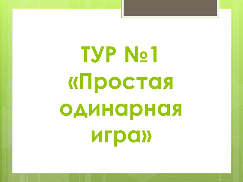 ТУР №1 «Простая одинарная игра»