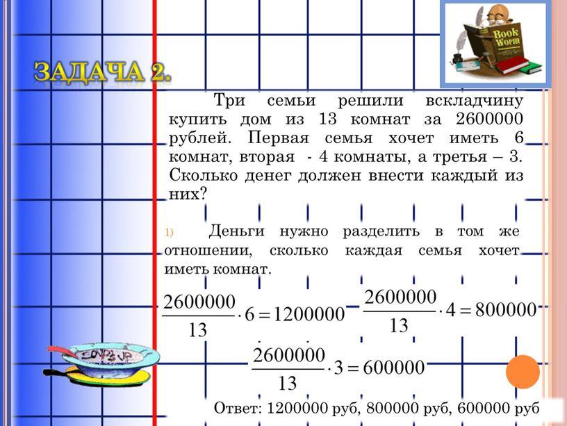 Задача 2. Три семьи решили вскладчину купить дом из 13 комнат за 2600000 рублей