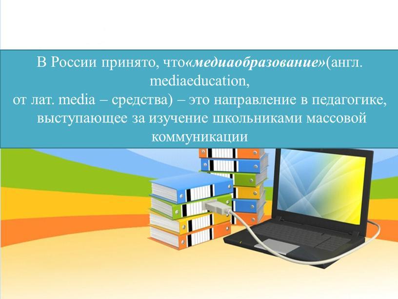 В России принято, что «медиаобразование» (англ