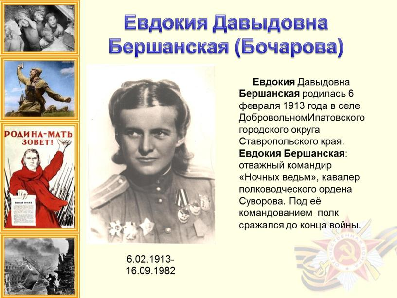 Евдокия Давыдовна Бершанская родилась 6 февраля 1913 года в селе