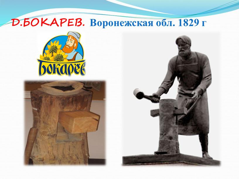 Д.БОКАРЕВ. Воронежская обл. 1829 г