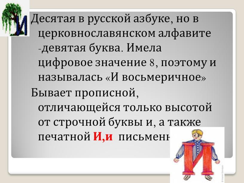 Десятая в русской азбуке, но в церковнославянском алфавите -девятая буква