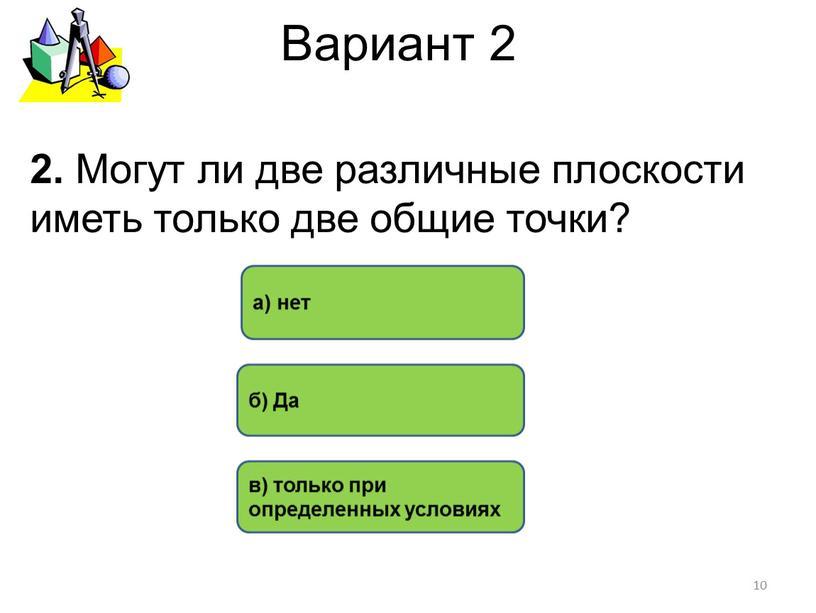 Вариант 2 а) нет б) Да в) только при определенных условиях 2