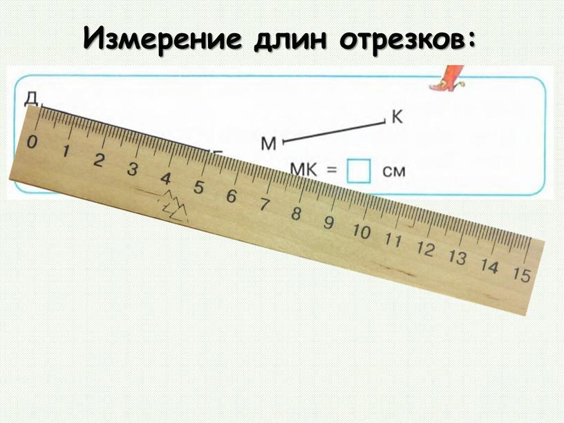 Измерение длин отрезков: