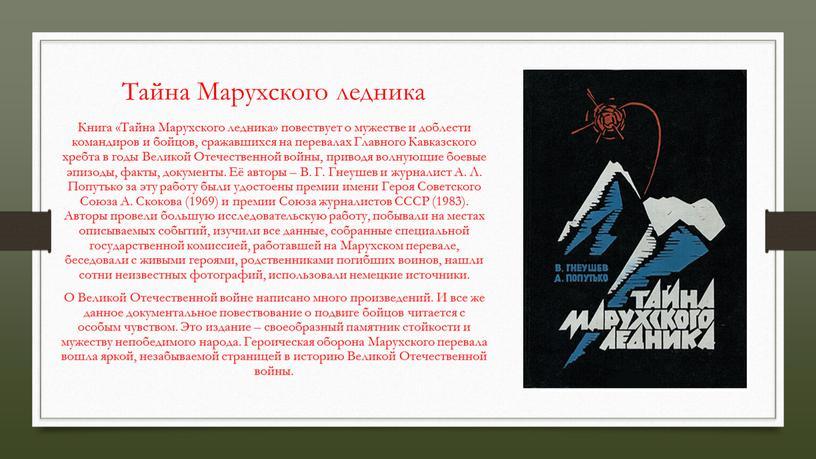 Тайна Марухского ледника Книга «Тайна