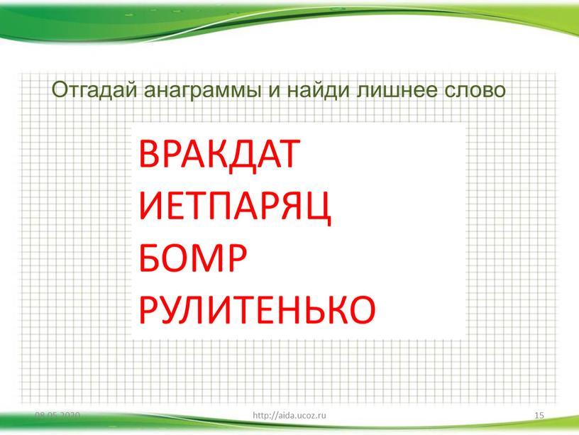 ВРАКДАТ ИЕТПАРЯЦ БОМР РУЛИТЕНЬКО