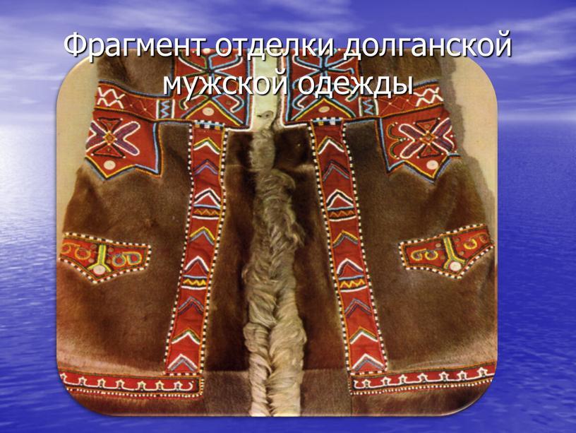 Фрагмент отделки долганской мужской одежды