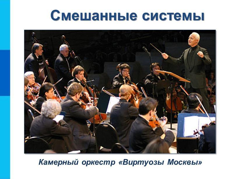 Смешанные системы Камерный оркестр «Виртуозы