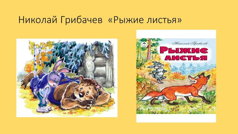 Николай Грибачев «Рыжие листья»
