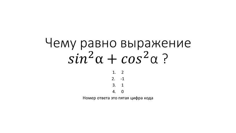 Чему равно выражение 𝑠𝑖𝑛 2 𝑠𝑠𝑖𝑖𝑛𝑛 𝑠𝑖𝑛 2 2 𝑠𝑖𝑛 2 α+ 𝑐𝑜𝑠 2 𝑐𝑐𝑜𝑜𝑠𝑠 𝑐𝑜𝑠 2 2 𝑐𝑜𝑠 2 α ? 2 -1 1…