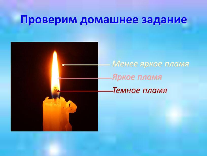 Проверим домашнее задание Менее яркое пламя