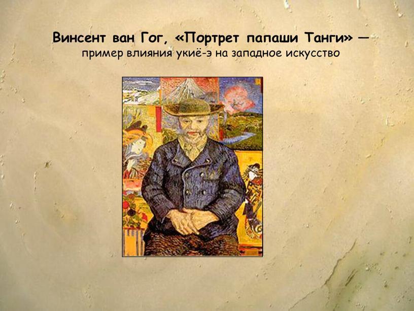 Винсент ван Гог, «Портрет папаши