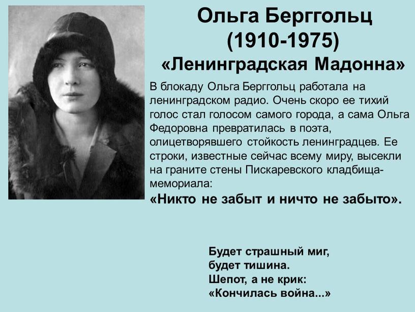 Ольга Берггольц (1910-1975) «Ленинградская