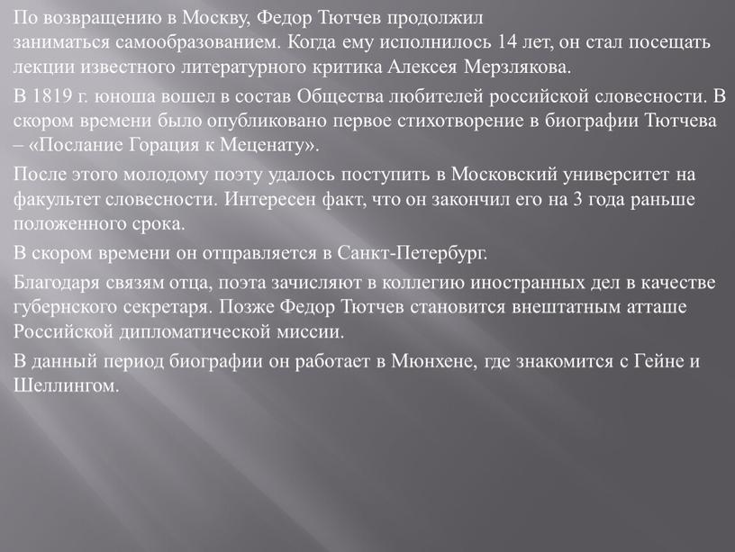 По возвращению в Москву, Федор