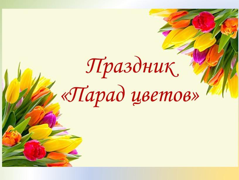 Праздник «Парад цветов»