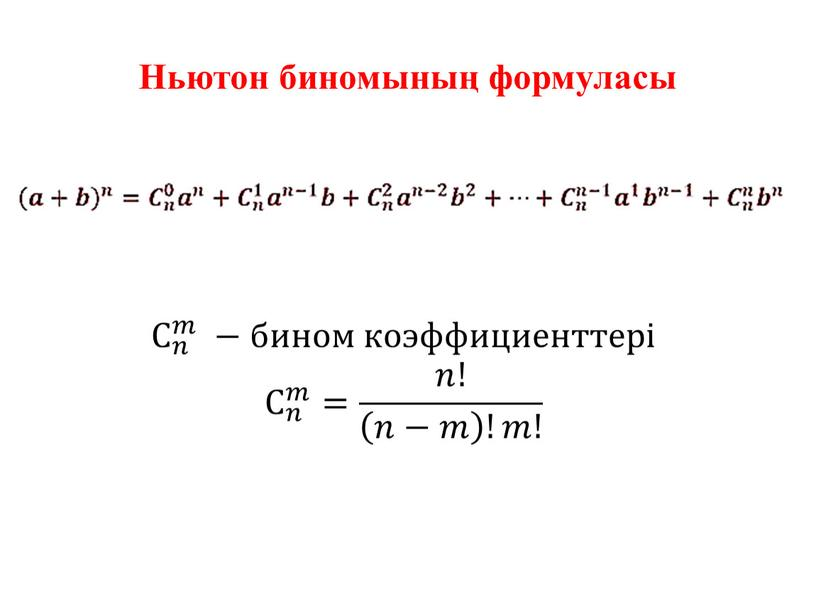 Ньютон биномының формуласы С 𝑛 𝑚